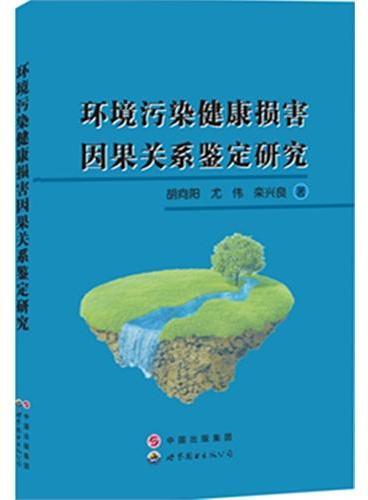 环境污染健康损害因果关系鉴定研究