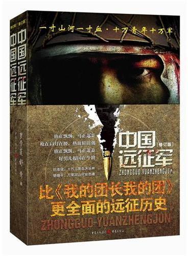 中国远征军(上、下册)