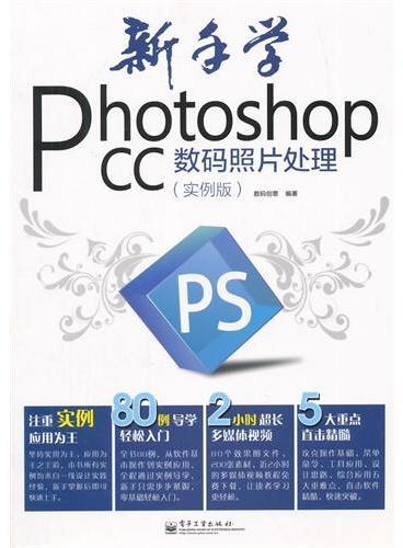 新手学Photoshop CC 数码照片处理(实例版)(全彩)