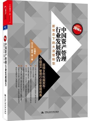 2014年中国资产管理行业发展报告:新常态下的大资管转型
