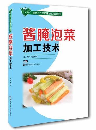 现代农产品贮藏加工技术丛书:酱腌泡菜加工技术