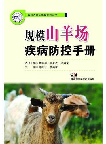 规模养殖场疾病防控丛书:规模山羊场疾病防控手册