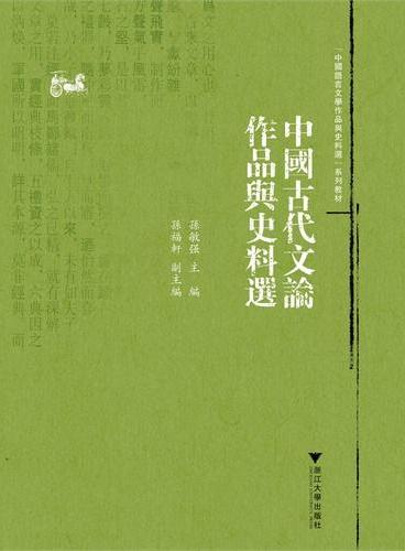 中国古代文论作品与史料选(中国语言文学作品选与文献史料选系列教程)