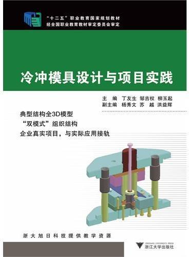 冷冲模具设计与项目实践(十二五职业教育国家规划教材)