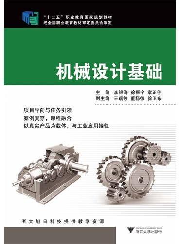 机械设计基础(十二五职业教育国家规划教材)