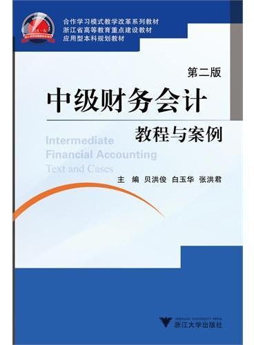 中级财务会计教程与案例(第2版)(浙江省高等教育重点建设教材)