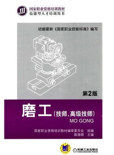 磨工(技师、高级技师)(第2版,国家职业资格培训教材 技能型人才培训用书)