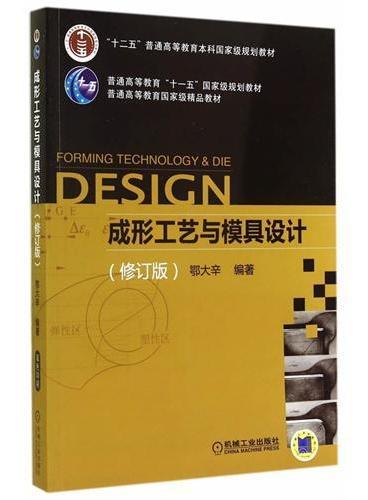 """成形工艺与模具设计(修订版,""""十二五""""普通高等教育本科国家级规划教材)"""