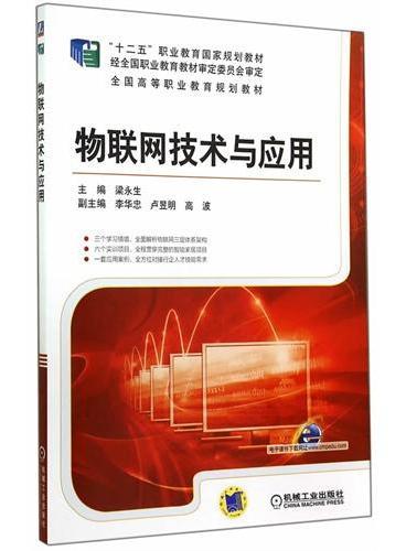 """物联网技术与应用(""""十二五""""职业教育国家规划教材 全国高等职业教育规划教材)"""