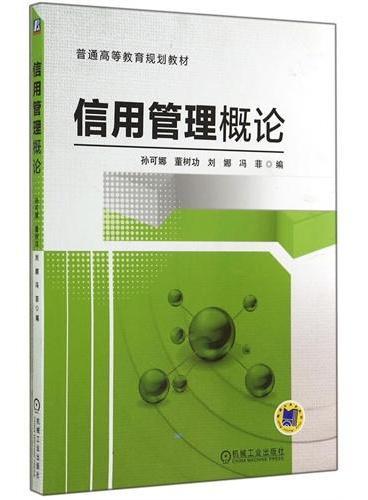 信用管理概论(普通高等教育规划教材)