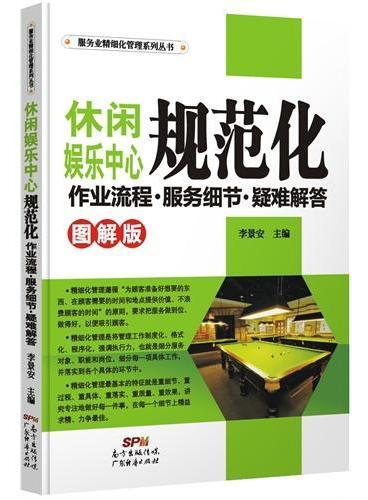 休闲娱乐中心规范化作业流程.服务细节.疑难解答(图解版)