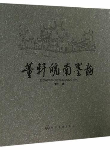 董轩皖南墨韵(董轩)