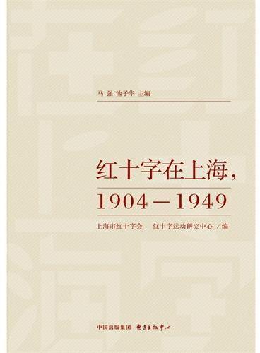 红十字在上海,1904-1949