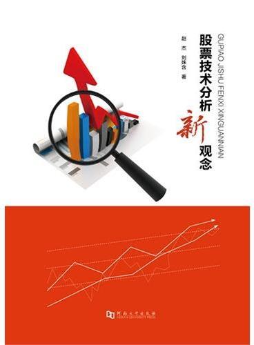 股票技术分析新观念