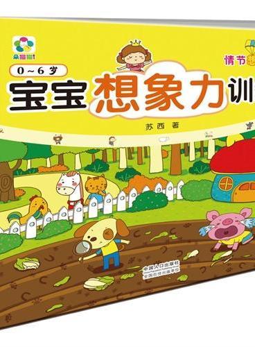 宝宝想象力训练(4册)