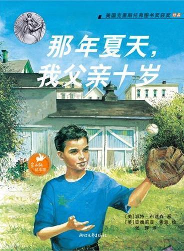 那年夏天,我父亲十岁(金水桶绘本馆)