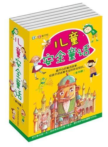 《儿童安全童话》(全十册)
