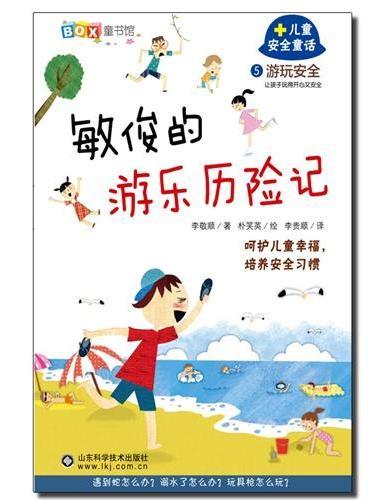 儿童安全童话5:敏俊的游乐历险记—游玩安全
