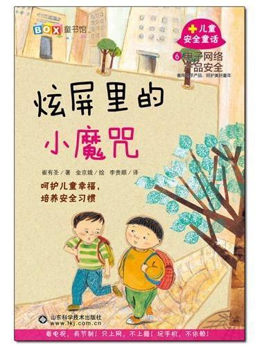 儿童安全童话6:炫屏里的小魔咒—电子网络产品安全