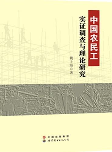 中国农民工实证调查与理论研究