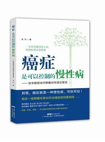 癌症是可以控制的慢性病——张华教授治疗肿瘤30年临证笔谈