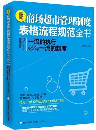 《一流的执行必有一流的制度: 最新商场超市管理制度表格流程规范全书》