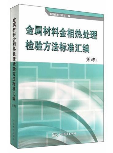 金属材料金相热处理检验方法标准汇编(第3版)
