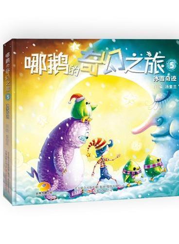 哪鹅的奇幻之旅5:冰雪奇迹