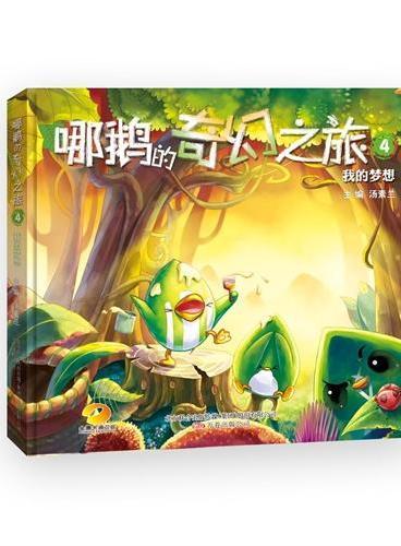 哪鹅的奇幻之旅4:我的梦想