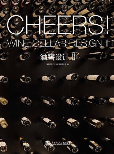 酒窖设计.2=Cheers!wine cellar design.2:英汉对照