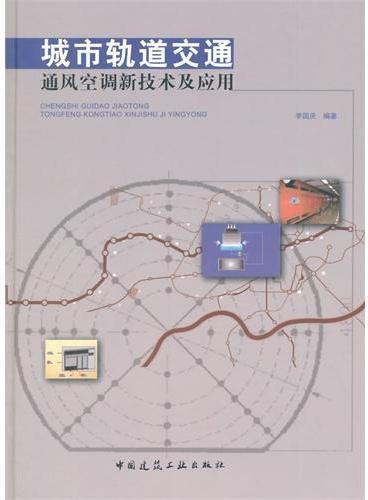 城市轨道交通通风空调新技术及应用