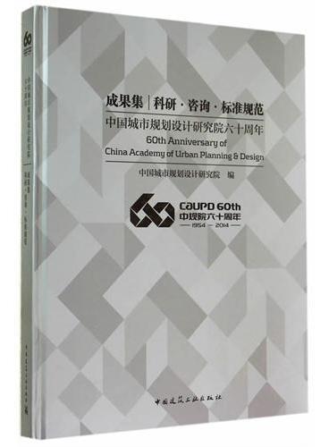 中国城市规划设计研究院六十周年成果集——科研 咨询 标准规范