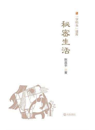 """""""字码头""""读库:秘密生活"""