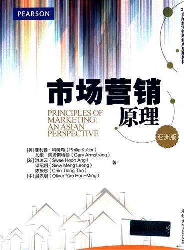 市场营销原理(亚洲版)(21世纪经济管理经典原版教材)