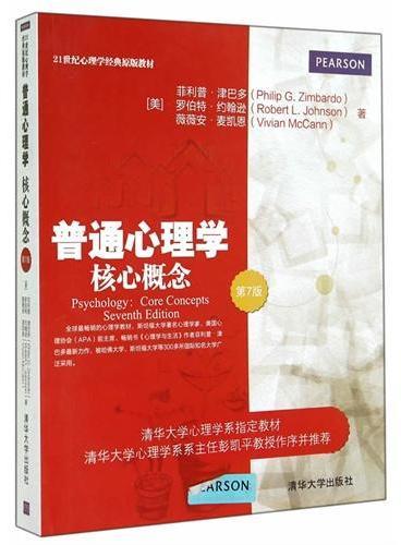普通心理学:核心概念  (第7版)(21世纪心理学经典原版教材)