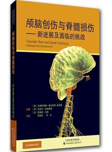颅脑创伤与脊髓损伤——新进展及面临的挑战