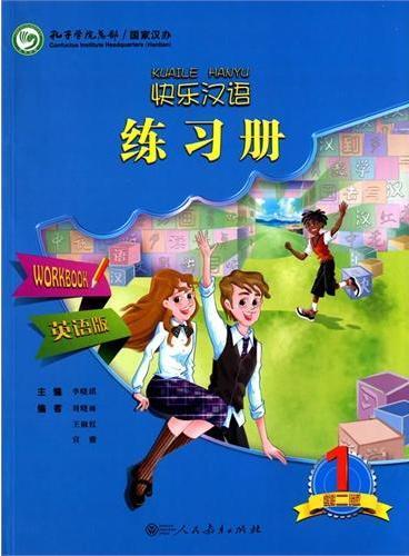 快乐汉语 (第二版)练习册第一册(英语版)
