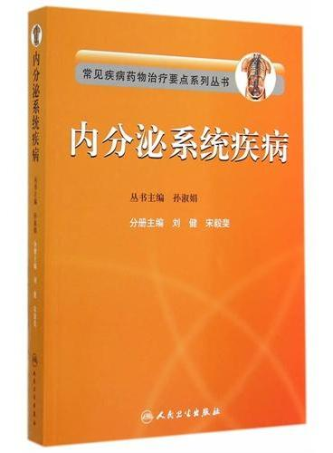 常见疾病药物治疗要点系列丛书·内分泌系统疾病