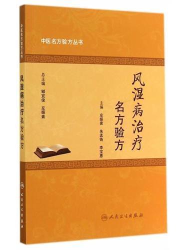 中医名方验方丛书·风湿病治疗名方验方