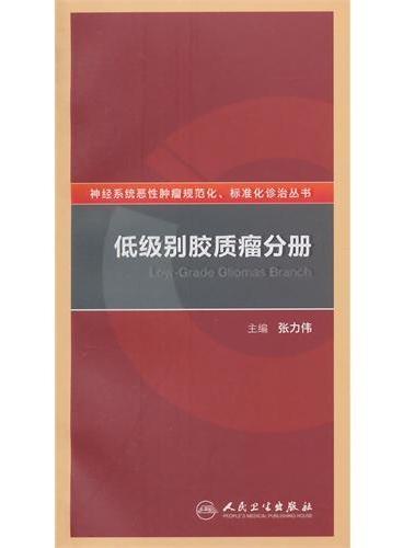 神经系统恶性肿瘤规范化、标准化诊治丛书·低级别胶质瘤分册