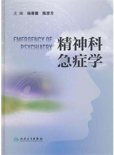 精神科急症学