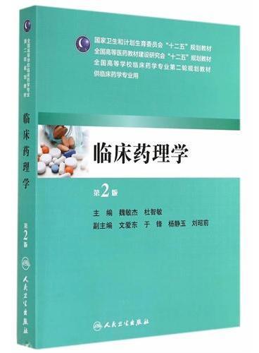 临床药理学(第2版/本科临床药学)