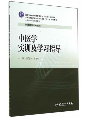 中医学实训及学习指导(高专临床配教)