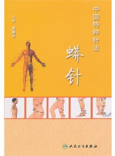 中国特种针法·蟒针
