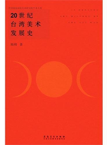 20世纪台湾美术发展史