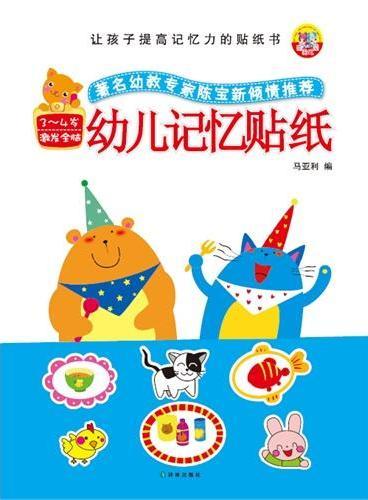 让孩子提高记忆力的贴纸书:幼儿记忆贴纸3—4岁
