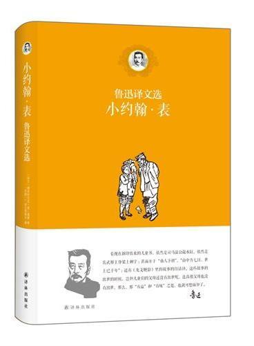 小约翰·表——鲁迅译文选