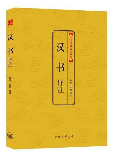 汉书译注(中国古典文化大系)