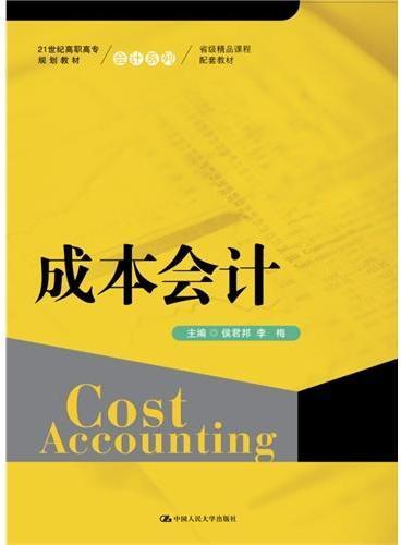 成本会计(21世纪高职高专规划教材·会计系列;省级精品课程配套教材)