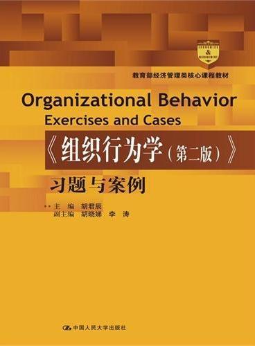 《组织行为学(第二版)》习题与案例(教育部经济管理类核心课程教材)